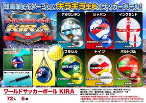 特価!ワールドサッカーボール5号球 KIRA(キラ)6種類アソート 72個入り