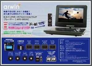 アーウィン ポータブルDVD 8.5インチ