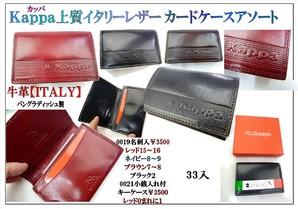 特価品◆最高級イタリーレザー!!Kappa上質イタリーレザー カードケース アソート