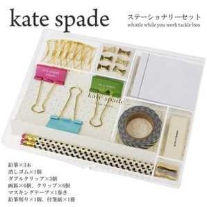 KATE SPADE  ケイトスペード Tackle Box 1個売り!!  上代6000円