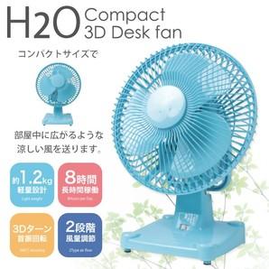 H2O卓上型扇風機  6個入り