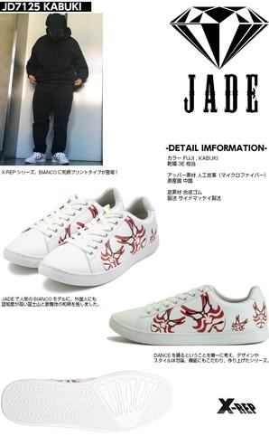 JADE 和柄スニーカー 31足セット