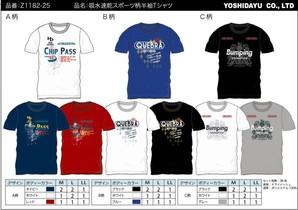 吸水速乾スポーツ柄 半袖Tシャツ  3柄 36枚入り Z1182-25