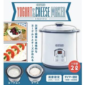 D-STYLIST ヨーグルト&チーズメーカー 24個入り