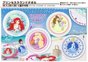 プリンセスラウンドタオル 1セット 60枚入り!!