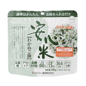 SALE!激安スポット!アルファ食品 安心米 わかめご飯 150食セット 350円が65円
