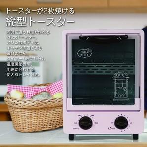 ハローキティ2段式オーブントースター