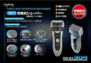 3枚刃 電気シェーバー Vegetable GD-ST304  20個入りセットと5個入りセット
