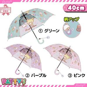 マジカルタイム柄 子ども用傘 40cm 手開き式 安全ストッパー構造 グラスファイバー 2歳 3歳 傘