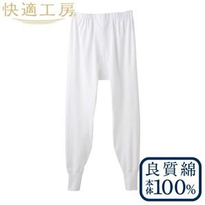 [GUNZE] グンゼ 長ズボン下 快適工房 綿100%  ホワイト 3サイズ展開 KH3002