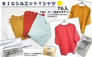 オススメ!某有名ブランド特価品☆流行りのBIGシルエットTシャツ