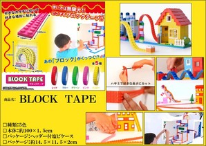 大特価!レゴブロックテープ 自在に曲がる 貼れる 切れる 240入り