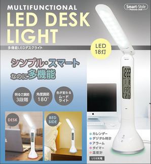 SMART-STYLE 多機能LEDデスクライト 36個入り 品番:KK-00480