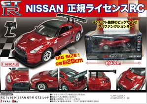 NISSAN GT-R GT3 1/16RC RD8個セット