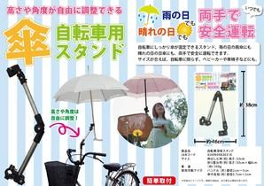意外と便利!自転車用傘スタンド 60個入り