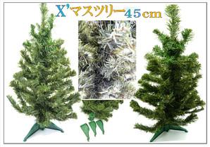 超激安 45cmクリスマスツリー 144個入り!