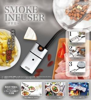 【D-STYLIST】スモークインフューザー 燻製器 1セット30台入り 品番:KK-00549