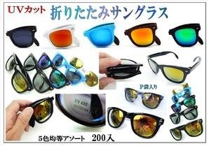 UVカット 折りたたみサングラス 5色展開 200個セット