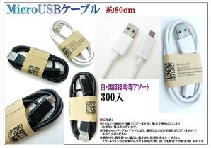 THE処分!最終258個のみ大特価!!microUSBケーブル約80cm