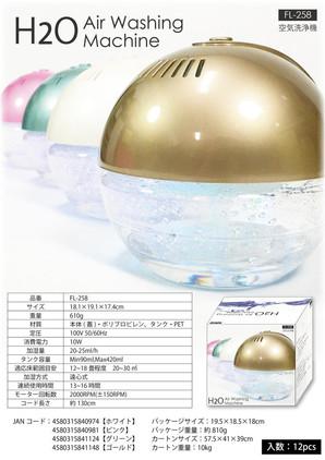 H2O空気洗浄機  12個