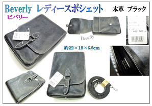 【Beverly/ビバリー】レディス ポシェット バッグ 上質レザー 14点セット 定価12000円!!