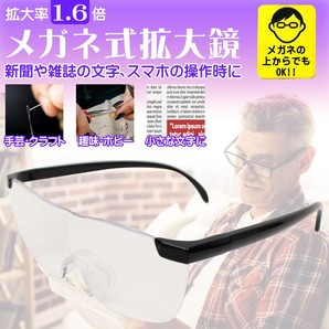 これは安い!メガネ式拡大鏡 100個入り