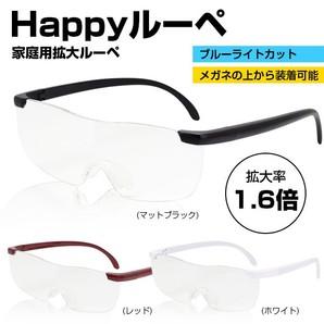 ハッピールーペ【黒】【赤】【白】 120個