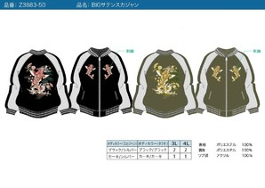 2018A/W新作!【ZEKY/ゼキー】メンズ ビッグサイズ 鯉柄 刺繍サテンスカジャン 12枚セット 品番:Z3883-50
