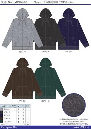 メンズ ミニ裏毛 無地  ZIPパーカー 5色展開 24枚セット 品番:MT463-90