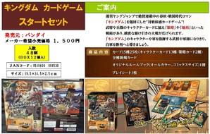 キングダム カードゲーム スターターセット!48入り