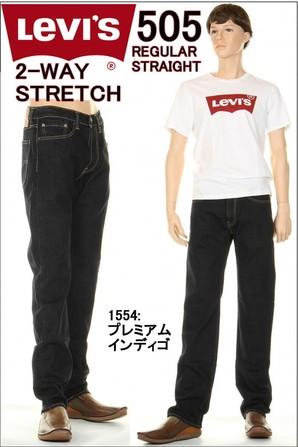 Levi's メンズデニム 00505-1554 一本から購入可能です!