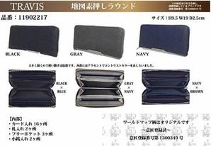 【TRAVIS】トラヴィス 地図素押しラウンド財布 3色15個入り 品番:11902217