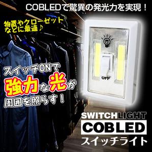 高輝度COBLED採用 レバー式スイッチLEDライト 120個入り