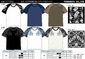 ZEKY メンズ 和柄Tシャツ Z117240 24枚 2柄アソート