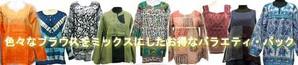 【JAGANNATH】レディース エスニック トップス系 100枚 このクォリティで350円は安い!