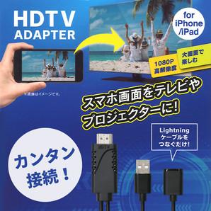 特価商品!HDTVアダプター for iPhone/iPad 24個入り