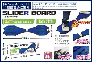 スライダーボード ブルー8個セット!