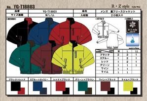 【R・Z style】メンズ 撥水加工 マイクロ裏フリースブルゾン 6色展開 20枚セット 品番:10914401