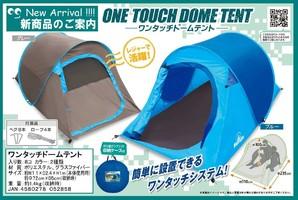 ワンタッチ・ドームテント 8個セット!