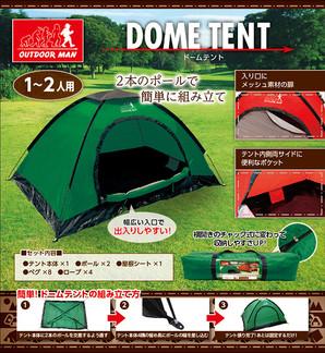 4月下旬入荷!OUTDOORMAN 簡単組み立てドームテント 2色各色売り 各色12個入り