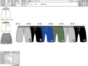 ミニ裏毛 プリント ショートパンツ 36枚 196-0001B