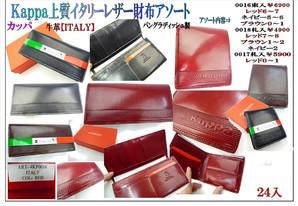 最高級イタリーレザー特価品◆Kappa上質イタリーレザー財布アソート