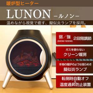 暖炉型ヒーター ルノン