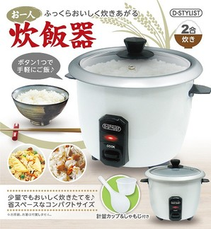 大赤字!見切り処分!新生活応援!  好評再入荷! D-STYLIST製 おひとり様炊飯器 1個売りします!